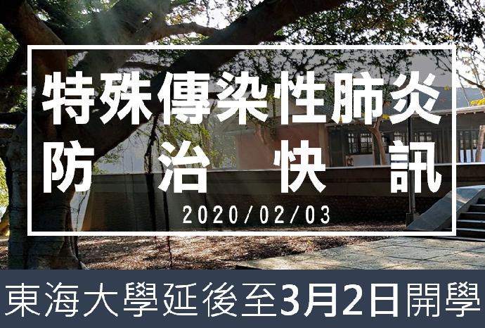 因應嚴重特殊傳染性肺炎防治東海大學延後至3月2日開學