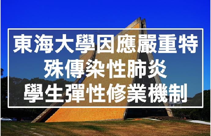 東海大學因應嚴重特殊傳染性肺炎學生彈性修業機制