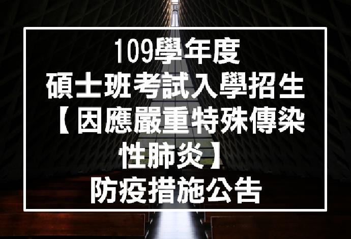 109學年度碩士班考試入學招生【因應嚴重特殊傳染性肺炎】防疫措施公告(109/2/20)