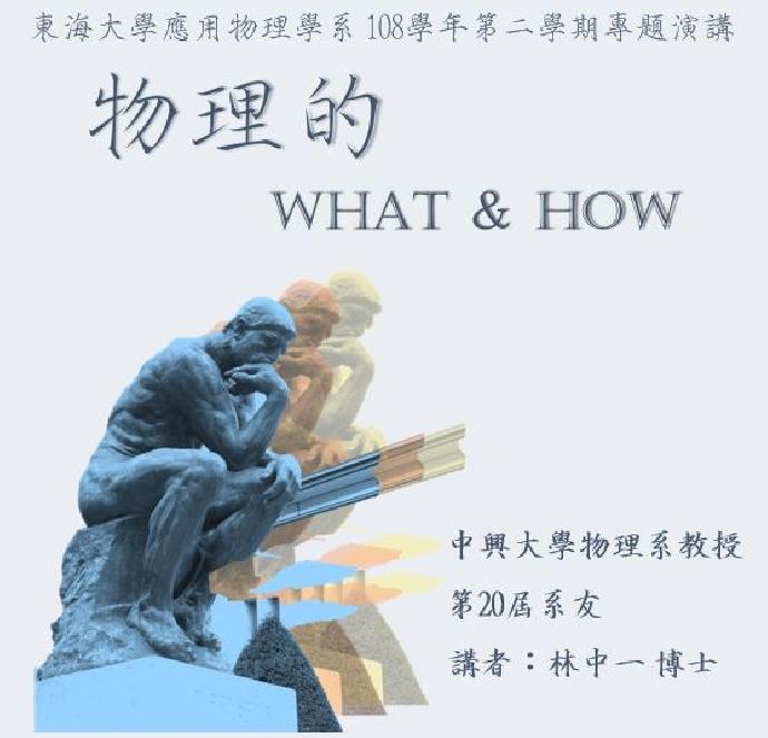 04/15 專題演講 : 第20屆系友 中興大學物理系教授   林中一博士 [ 物理的 What&How ]