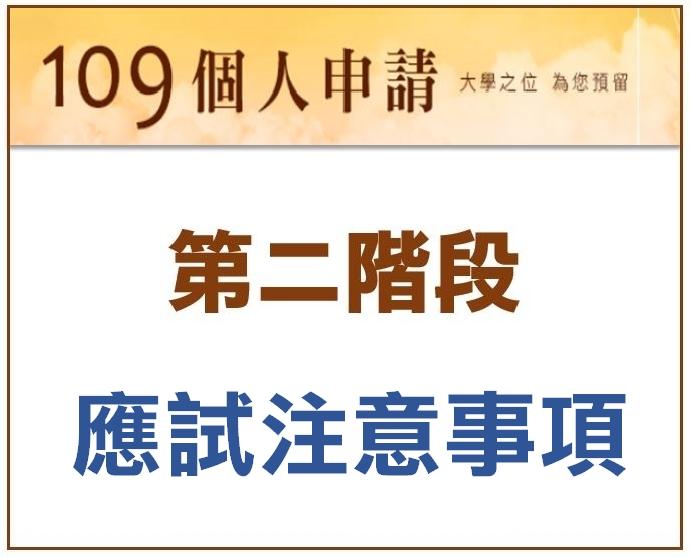 [109個人申請] 第二階段 應試注意事項