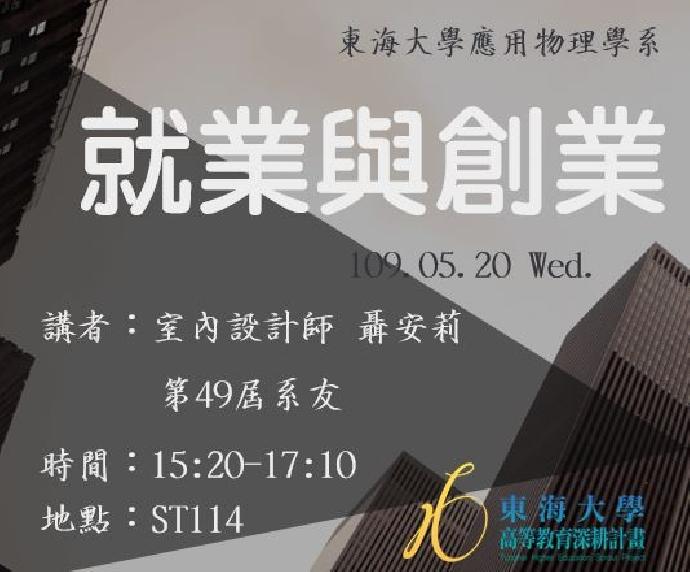 05/20 專題演講 : 室內設計師 聶安莉 第49屆系友 [就業與創業]