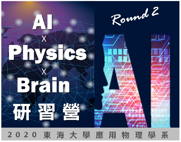 2020 AI×Physics×Brain 研習營 Round2 !