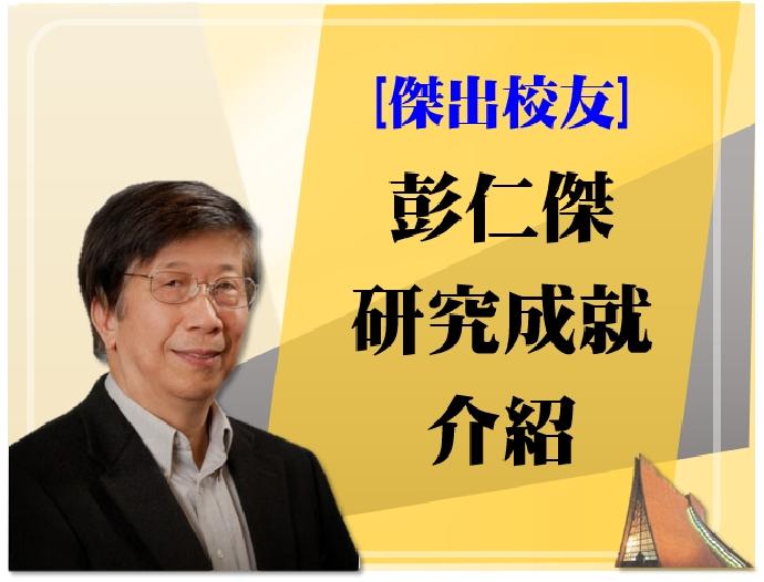 [校慶系列之四] 傑出系友 彭仁傑博士研究成就介紹
