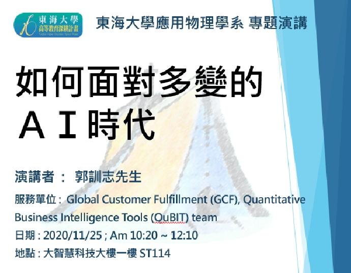 11/25 專題演講 : Global Customer Fulfillment  郭訓志先生  [如何面對多變的AI時代]