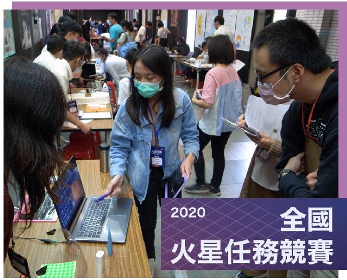 [2020火星任務競賽]本系凃雅婷和陳怡葶同學在競賽中獲得[佳作]得好成績!