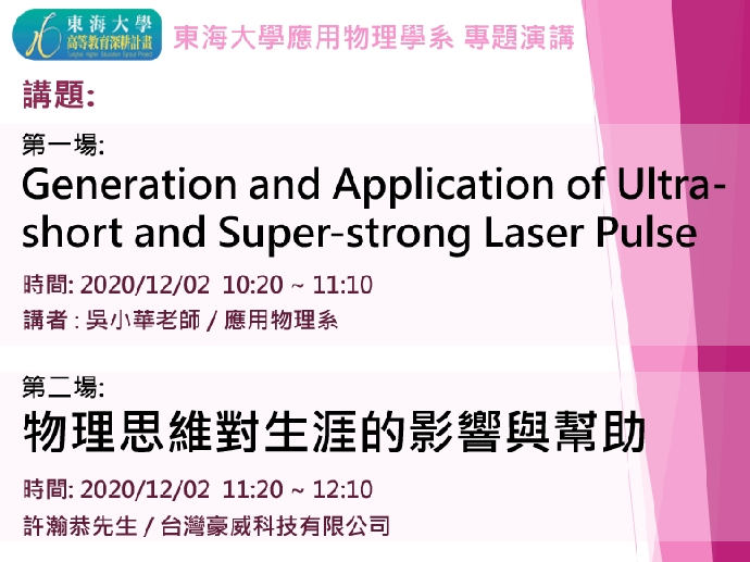 12/02 專題演講 : [物理思維對生涯的影響與幫助]和[Generation and Application of Ultra-short and Super-strong Laser Pulse]
