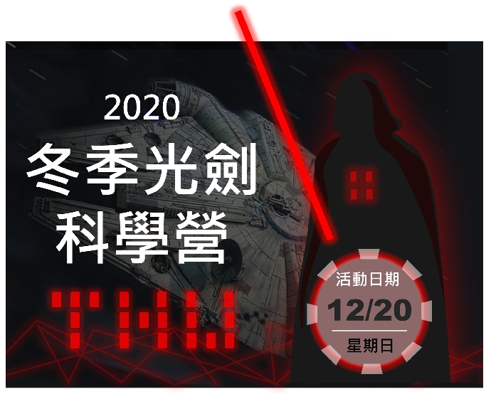 2020 冬季光劍科學營 開始報名囉! 快來做一把屬於自己的光劍吧~~