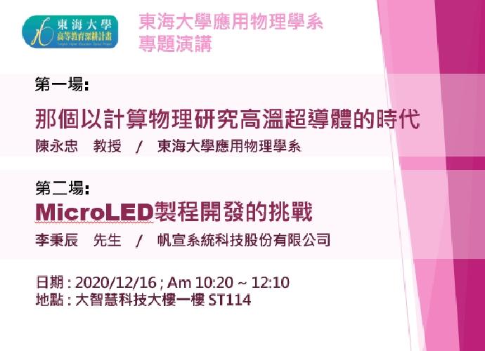 12/16 專題演講 : [那個以計算物理研究高溫超導體的時代]和[MicroLED製程開發的挑戰]