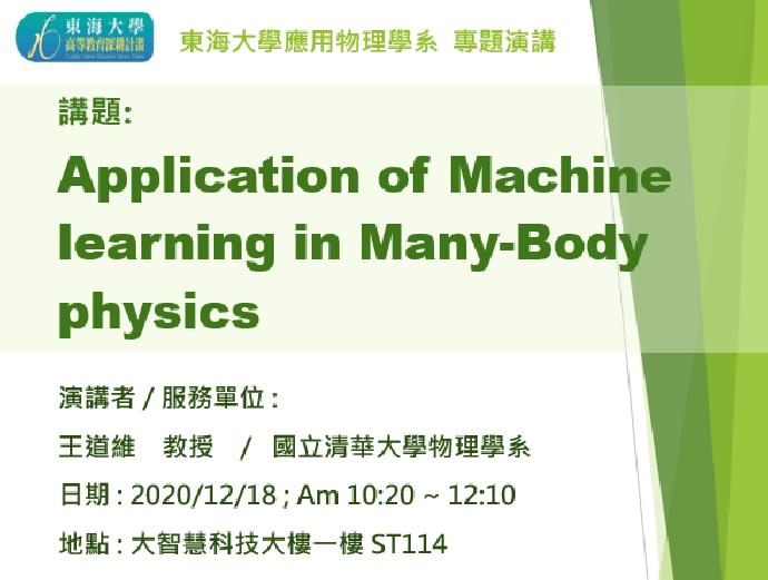12/18 專題演講 : 國立清華大學物理學系 王道維教授 [Application of Machine learning in Many-Body physics]