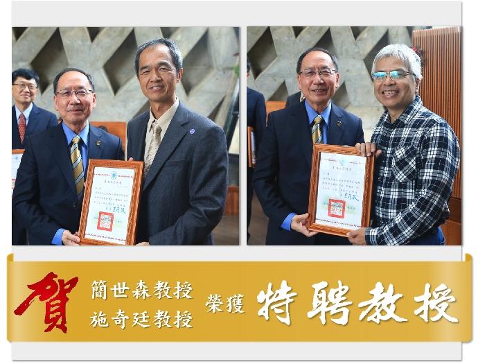 賀! 本系簡世森教授、施奇廷教授榮獲 東海大學109學年特聘教授殊榮。