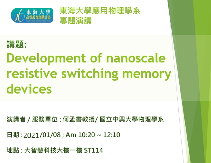 110/01/08 專題演講 : 國立中興大學物理學系 何孟書教授 [Development of nanoscale resistive switching memory devices​]