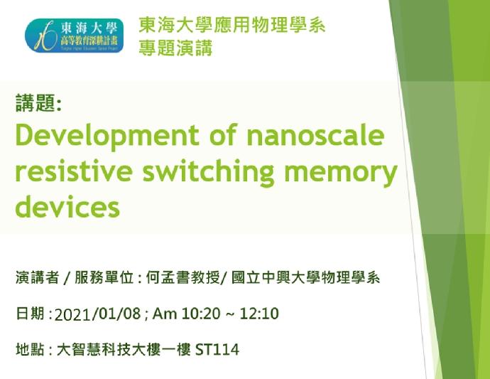 110/01/08 專題演講 : 國立中興大學物理學系 何孟書教授 [Development of nanoscale resistive switching memory devices]