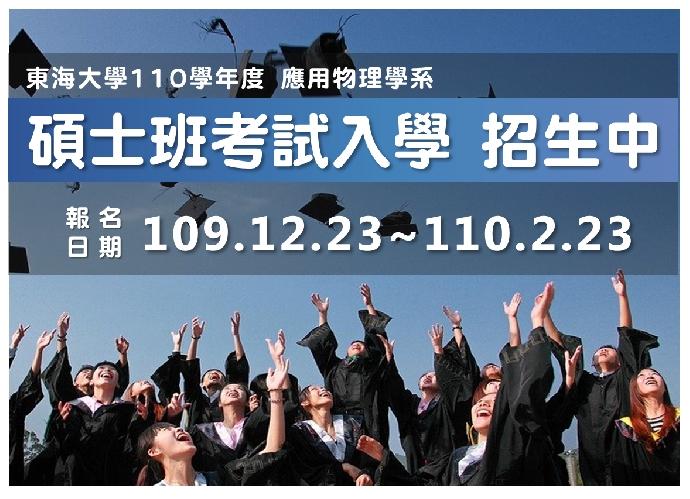 [招生]東海大學110學年度 碩士班考試入學 開始報名囉!