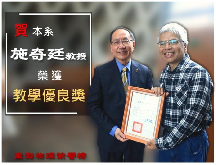 賀! 本系 施奇廷教授榮獲 東海大學109學年教師【教學優良獎】。
