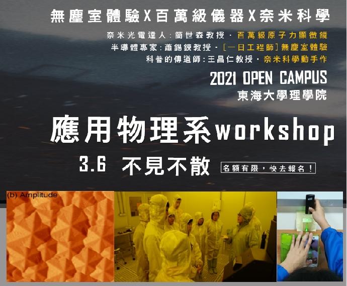 2021 東海大學理學院 OpenCampus科學探索營 開始啦!
