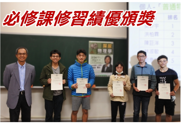 109學年第一學期 大一必修課程學習獎勵 頒獎!