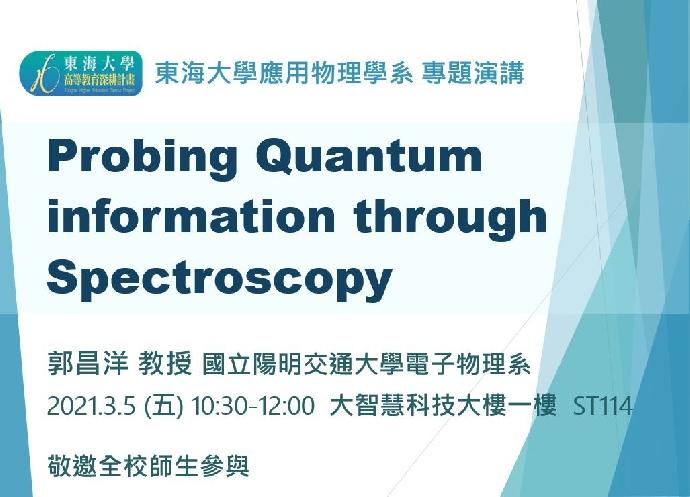 03/05 專題演講 : 國立陽明交通大學電子物理系 郭昌洋教授 [Probing Quantum information through Spectroscopy]