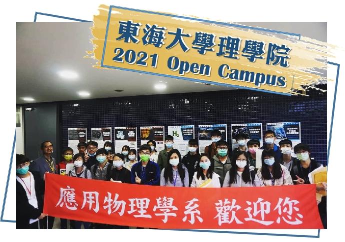 2021 理學院 open campus :「窺」一個理科學探索營 活動圓滿結束~