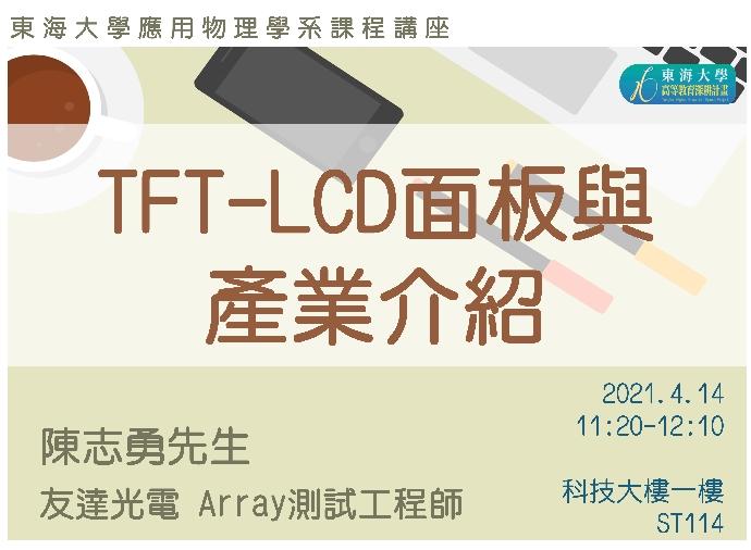 04/14 課程講座 : 友達光電 Array測試工程師 陳志勇先生 [TFT-LCD面板與產業介紹]