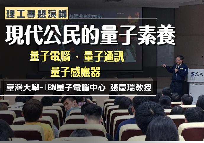 專題演講 : 現代公民的量子素養 - 量子電腦、量子通訊與量子感應器
