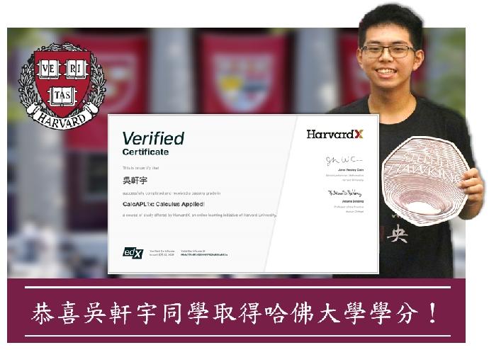 [榮譽課程] 大一吳軒宇同學拔頭籌先取得哈佛大學的學分!