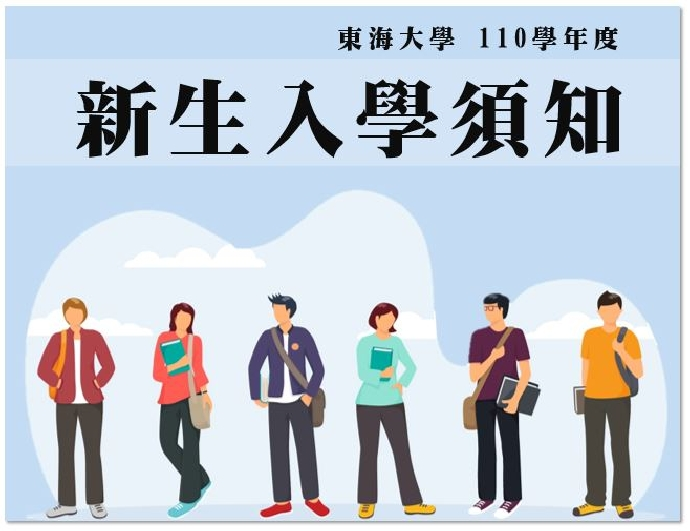 東海大學110學年度 新生入學須知!