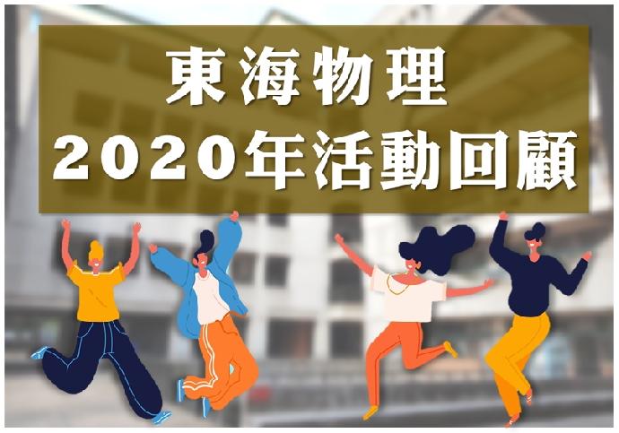 東海物理  2020年活動回顧