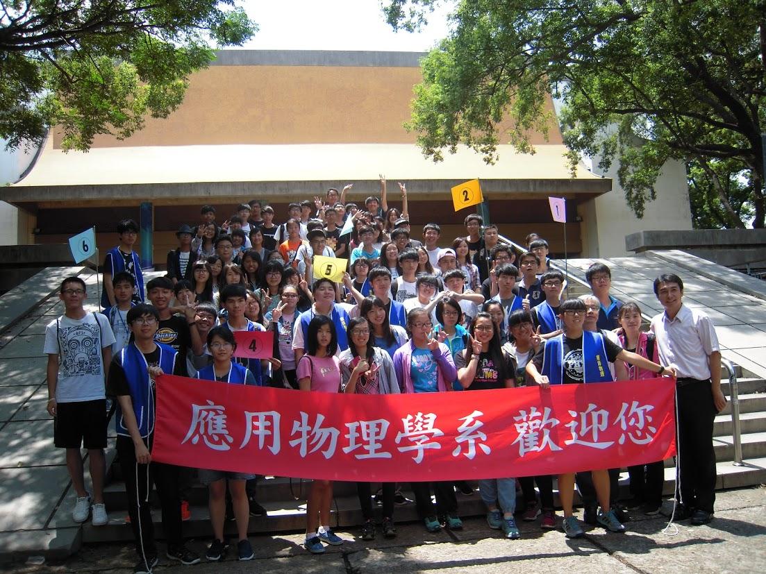 高雄市前鎮高中師生參觀本系並參與物理營隊