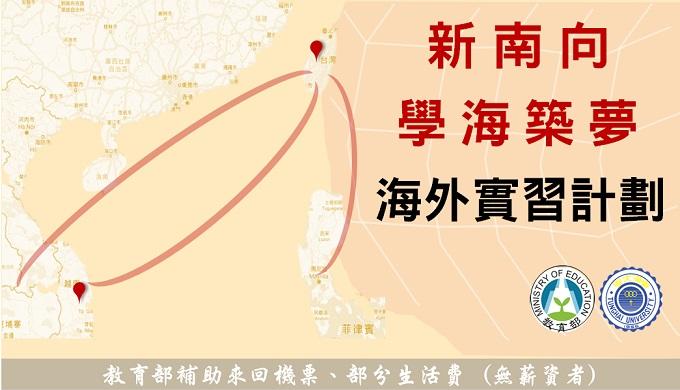 「新南向學海築夢-海外實習計畫」活動資訊