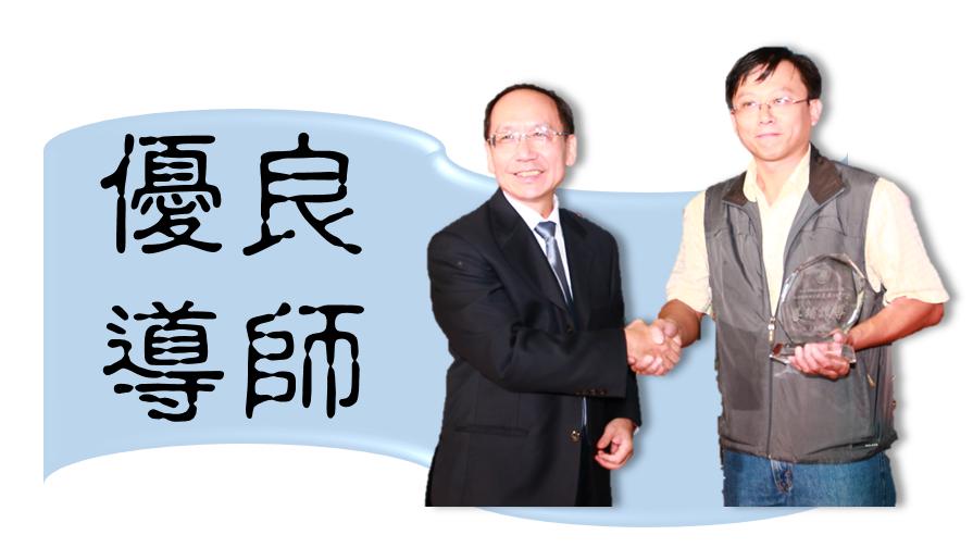 賀!本系 張晃暐老師榮獲 104學年度優良導師殊榮。