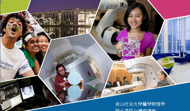 昆山杜克大學醫學物理學 碩士項目台灣宣講會