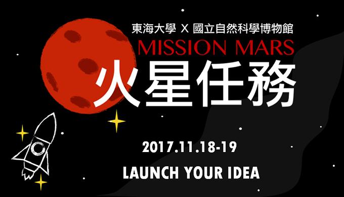 [東海大學X科博館] 火星任務來啦~