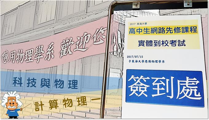 2017 東海大學高中生網路先修課程 圓滿結束囉!