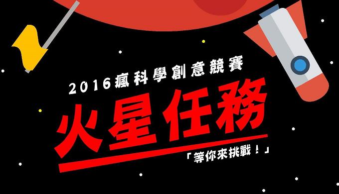 2016瘋科學創意競賽-火星任務